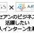 【お知らせ】日本人インターン生募集開始しました