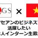 【お知らせ】日本人インターン生の体験記を作成しました。
