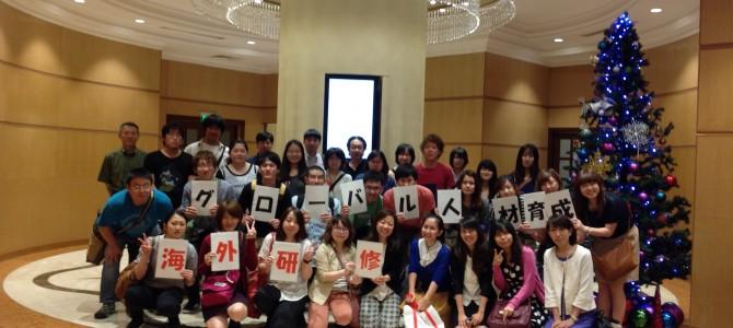 (日本語) 12月16日(火)広島県からお越しの大学生に対して、「グローバル人材育成海外研修」の講師を勤めさせて頂きました。