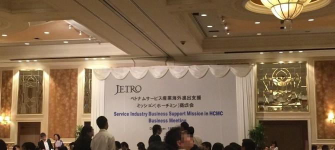 (日本語) 12月18日(木) JETROのベトナム(ハノイ・ホーチミン)サービス産業海外進出支援ミッションにてミニセミナーの講師を務めさせていただきました。