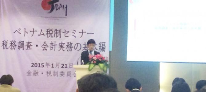 (日本語) 1月21日(水)  JBAH(ホーチミン日本商工会)の「ベトナム税制セミナー 税務調査・会計実務基本編」にてセミナーの講師を務めさせて頂きました