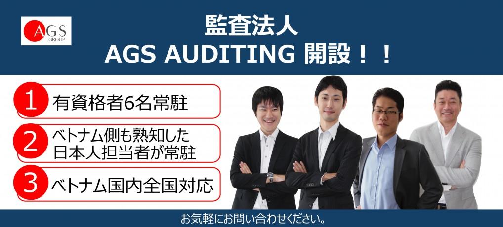 【お知らせ】監査法人AGS AUDITING開設