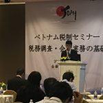2016年1月26日(火)  JBAH(ホーチミン日本商工会)の「ベトナム税制セミナー 税務調査・会計実務基本編」にてセミナーの講師を務めさせて頂きました
