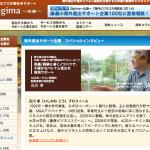 海外進出のプロが御社をサポート Digima ~出島~「海外進出サポート企業 スペシャルインタビュー Vol.02」に弊社AGSグループ代表の石川が掲載されました