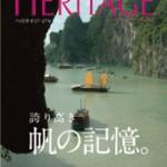 ベトナム航空機内誌 Helitage 「ベトナム・ビジネスへの切り口」を弊社AGSグループ代表の石川が執筆・連載しております。