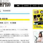 在越日本人ビジネスマンの新雑誌 スケッチプロ SKECH PRO「賢者の税務・会計術」の連載記事を弊社ハノイ事務所の津田が執筆いたしました