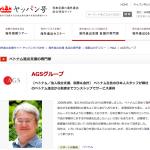 海外進出支援サイト ヤッパン号 「ベトナム進出支援の専門家」に弊社AGSグループ代表の石川のインタビューが掲載されています