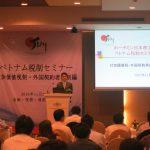 2016年11月22日(火) JBAH(ホーチミン日本商工会)の「ベトナム税制セミナー 付加価値税・外国契約者税編」にてセミナーの講師を務めさせて頂きました
