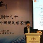 2017年11月21日(火) JBAH主催で行われた、税制セミナーで講師を務めさせていただきました。
