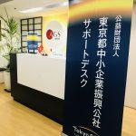 「TOKYO SMEサポートデスクベトナム」の開所のお知らせ