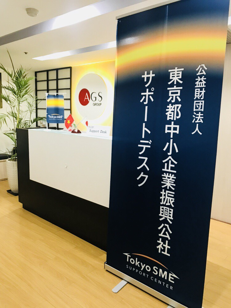 Tokyo SME Support Center立て看板-AGS