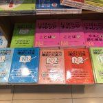 日本語能力検定について
