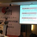 2018年12月18日(火)JCCH主催で行われた、税制セミナーで講師を務めさせていただきました。