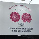 【AGSブログ】ベトナムにおけるイベント開催について