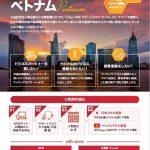 東京都中小企業振興公社「Tokyo SME サポートデスク ベトナム」に、AGSグループのABC株式会社が採択されました