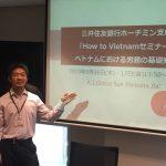 2019年5月16日(木)および17日(金)三井住友銀行ホーチミン支店様で行われた新規赴任者向けセミナーで講師を務めさせていただきました。