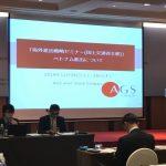 2019年11月26日(火)ハノイ・28日(木)ホーチミン開催、国土交通省主催「海外進出戦略セミナー」にて講師を務めさせていただきました。